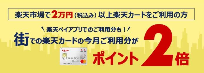 楽天カードを街中で利用するとポイント2倍になるキャンペーン