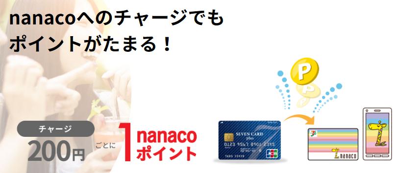nanacoチャージでポイントを貯めたいならセブンカード・プラス