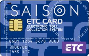 即日入手可能なセゾンカードのETCカード