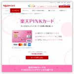 楽天PINKカード|楽天カード