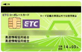 首都高や阪神高速道路での利用が多いならおすすめのETCカード