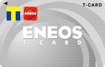 ENEOSでもらえるTポイントカード