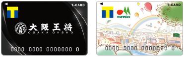 大阪王将やマルエツでもらえるクレジット機能なしTポイントカード
