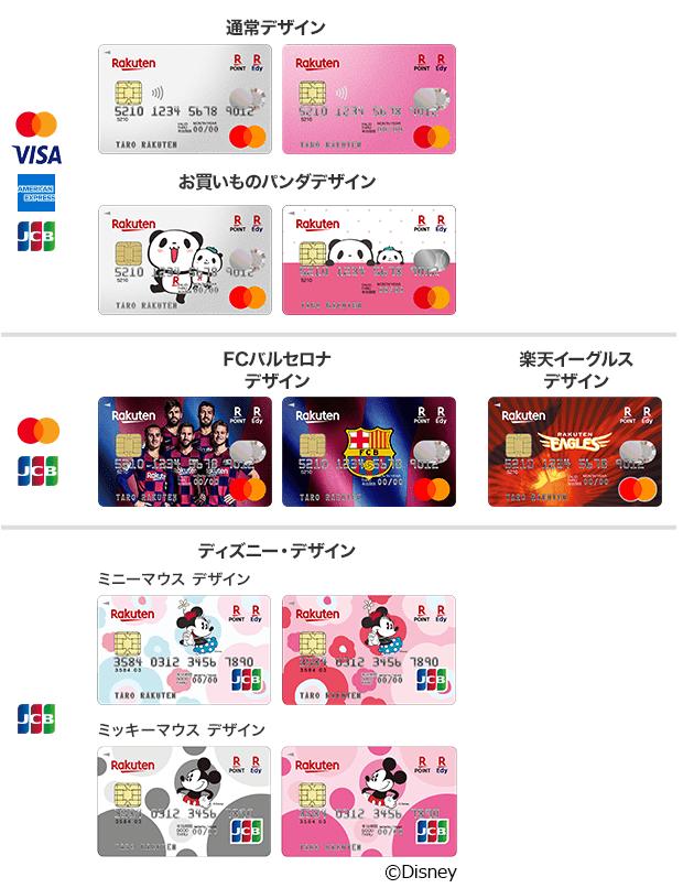 楽天カードでは様々な券面デザインを選択可能