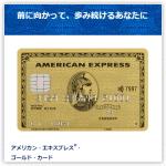 ゴールド・カード|アメリカン・エキスプレス
