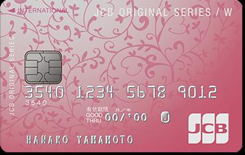 JCB CARD W plus Lは可愛いピンク色デザイン