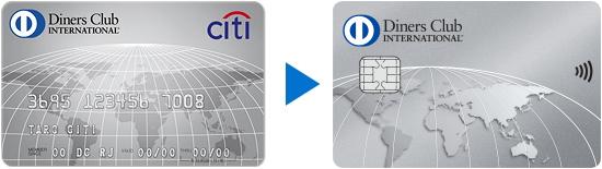券面から「Citi」のロゴマークが消滅