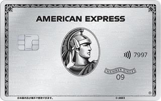 アメックスプラチナは金属で出来たカード