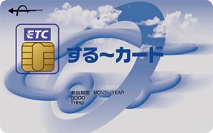 JCBカードで作れるETCスルーカード