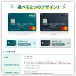 VIASO(ビアソ)カード | クレジットカード(MasterCard・Visa・JCB)なら三菱UFJニコス