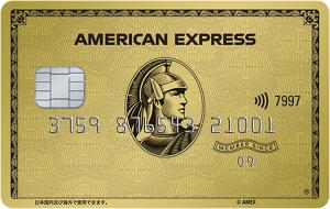 アメックスゴールドの券面画像