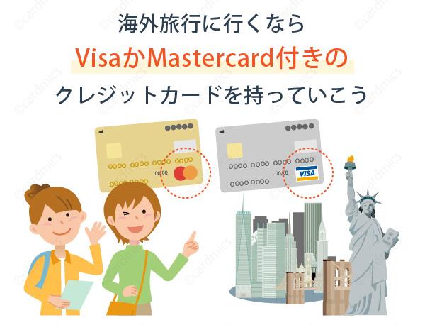 海外旅行や海外出張に行くならVisaかMastercardを選択