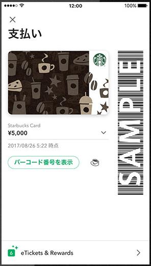 アプリ版のスタバカードなら無料入手可能
