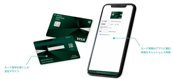 クレジットカード番号や有効期限の表記がないカードが手元に届く