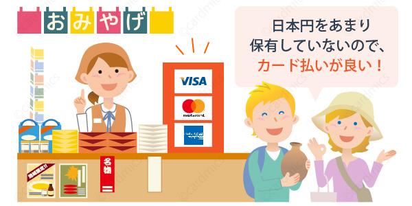 外国人観光客は日本円を持ってないのでクレカ払いを好む