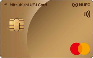 三菱UFJカード ゴールドの券面画像