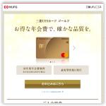 三菱UFJカード ゴールド | ゴールドカードなら三菱UFJニコス