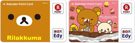 有料ではあるが可愛いデザインのEdyカードが多数存在