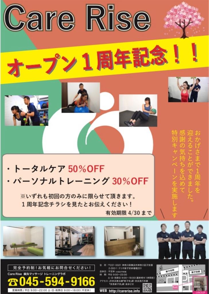 f:id:care_rise_shinkoyasu:20190410231630j:image