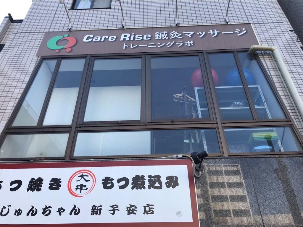 f:id:care_rise_shinkoyasu:20190410231709j:image