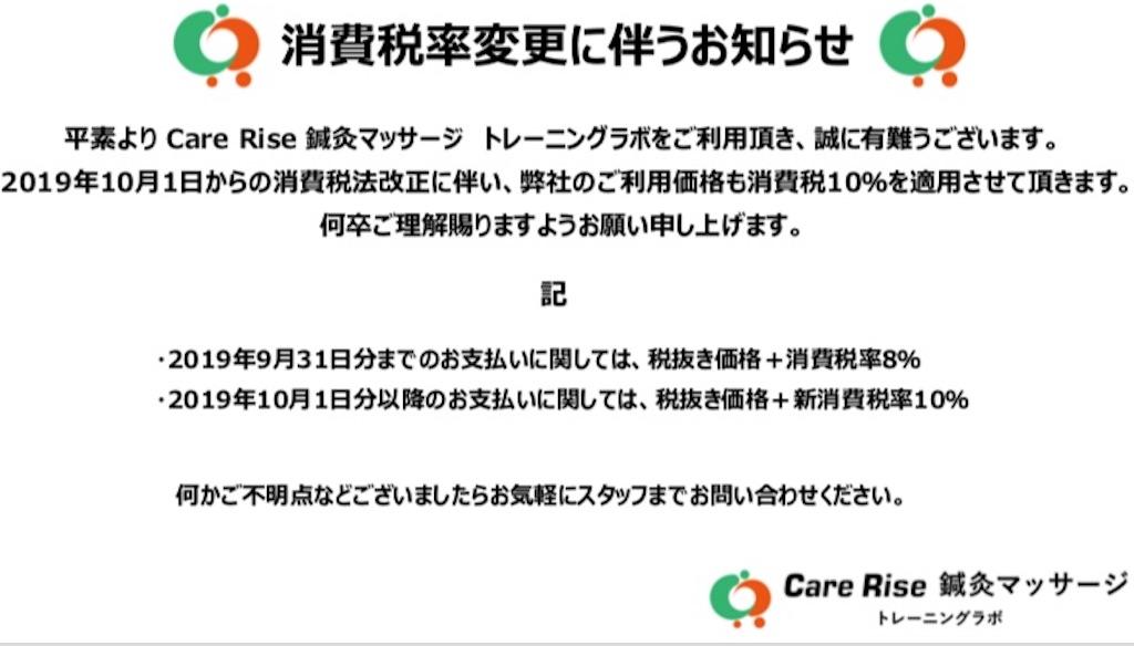 f:id:care_rise_shinkoyasu:20190923184249j:image