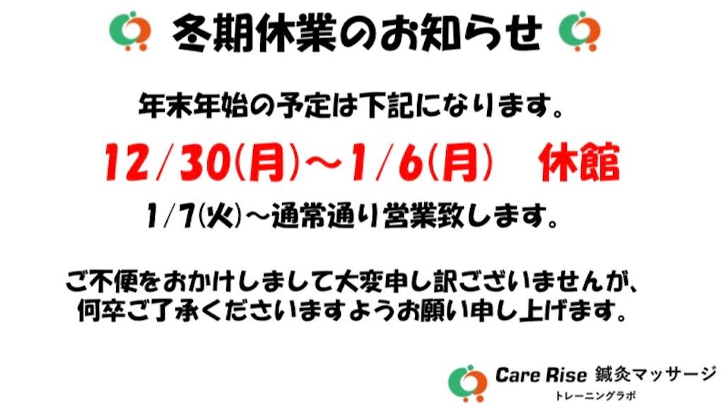 f:id:care_rise_shinkoyasu:20191205163745j:image