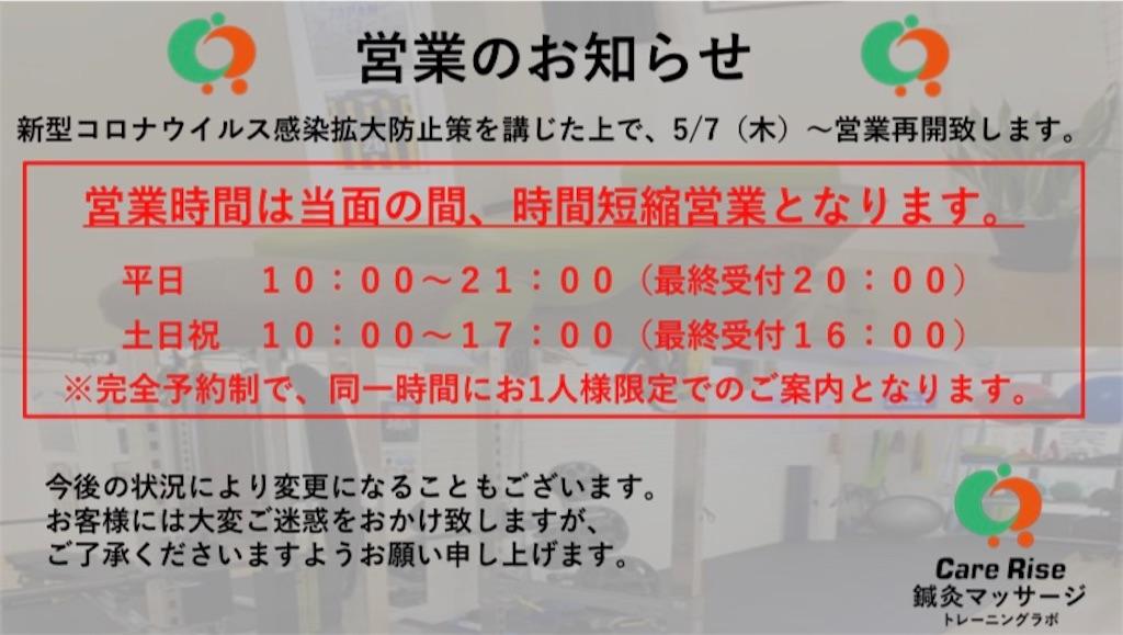 f:id:care_rise_shinkoyasu:20200506110454j:image