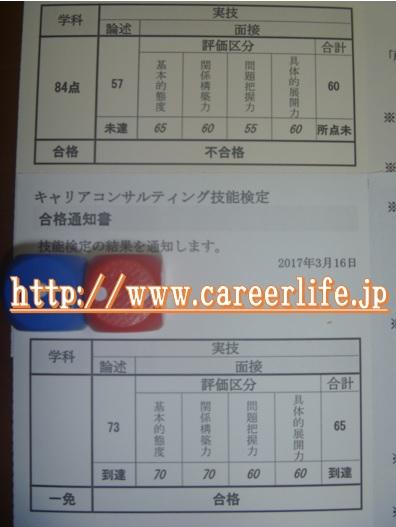 f:id:career-life:20170830203128j:plain