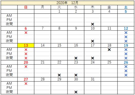 f:id:career-life:20201216185610p:plain