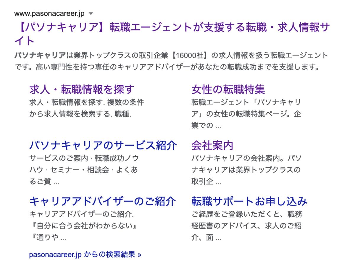 f:id:career-yoshinashi:20200429215402p:plain