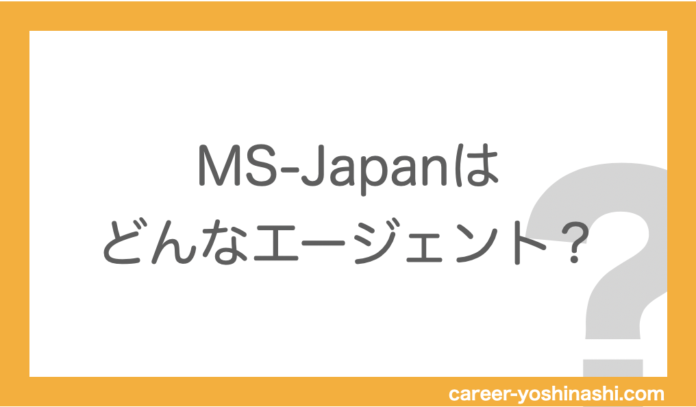 f:id:career-yoshinashi:20200719205230p:plain