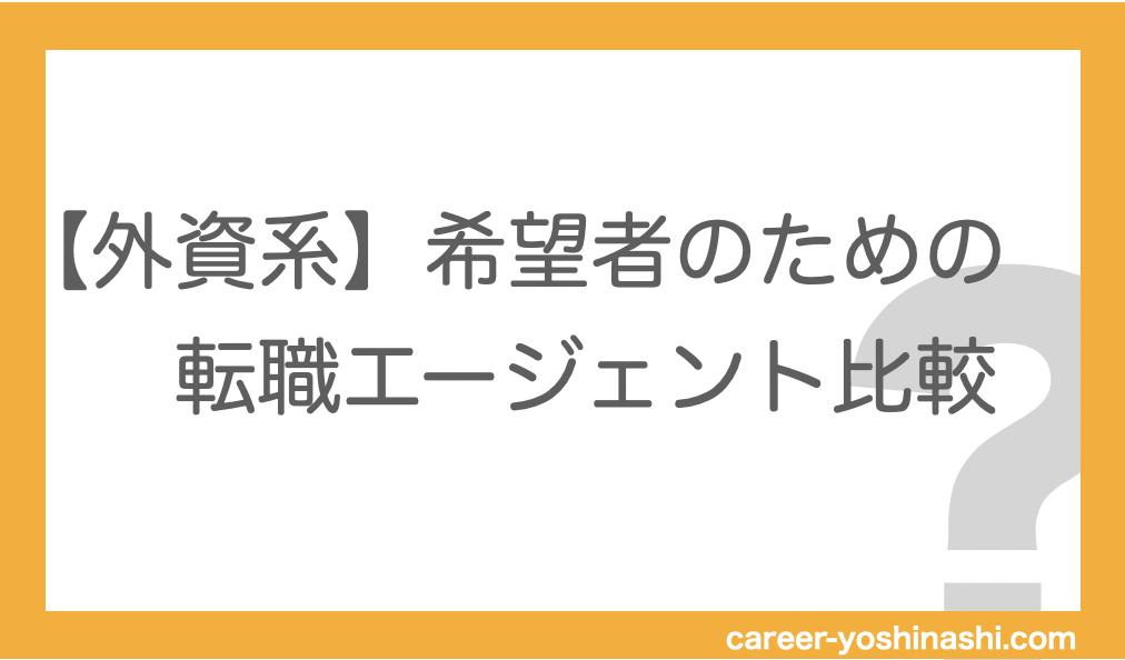 f:id:career-yoshinashi:20201017142900p:plain