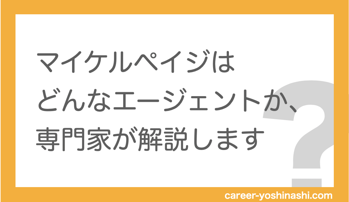 f:id:career-yoshinashi:20201027235055p:plain