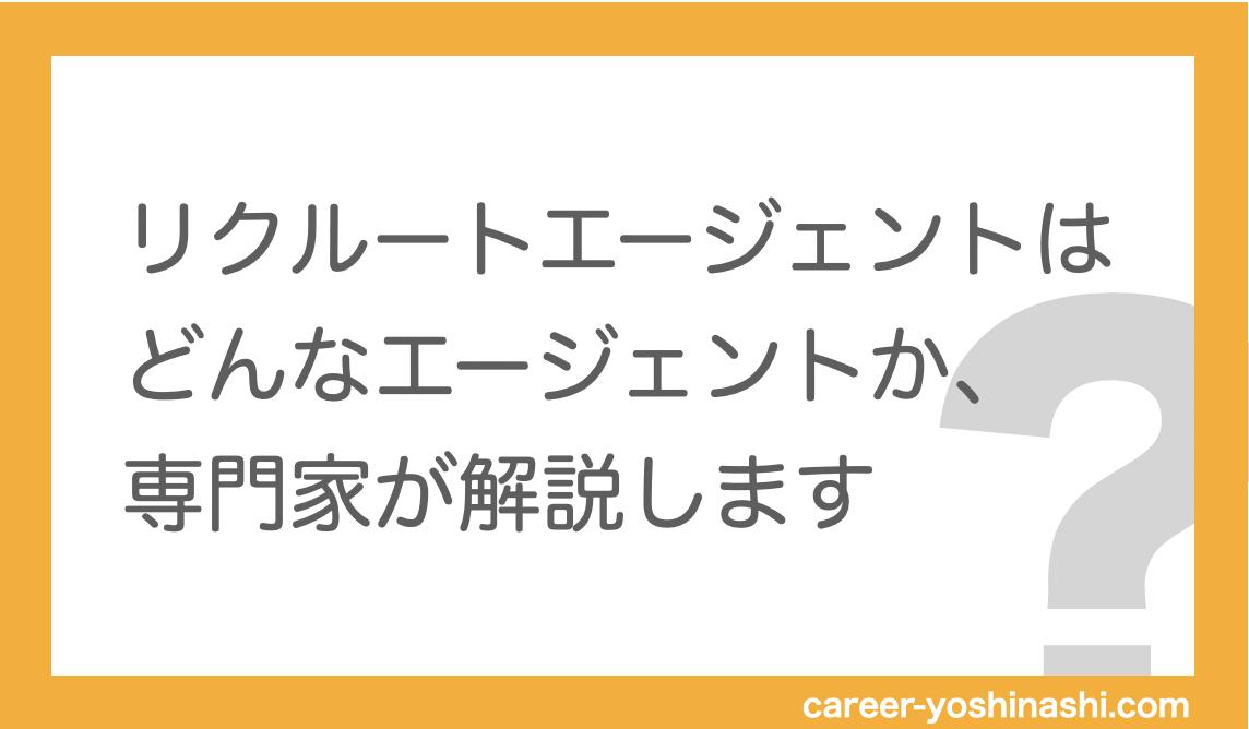f:id:career-yoshinashi:20201101135338p:plain