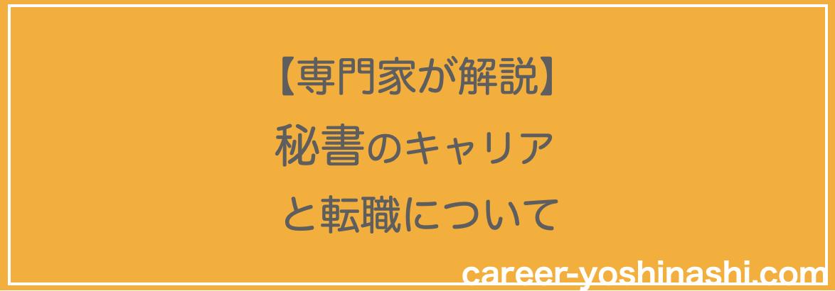f:id:career-yoshinashi:20210911154122p:plain