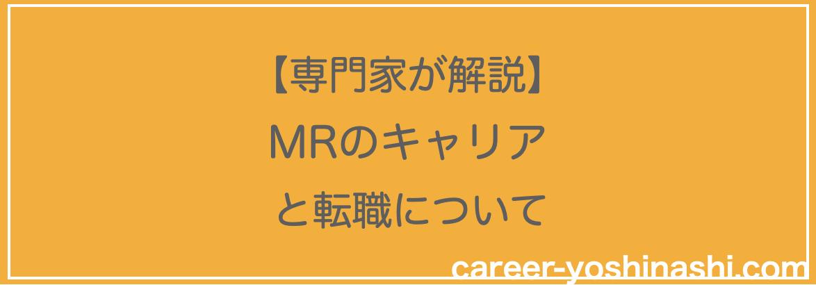 f:id:career-yoshinashi:20210911160413p:plain