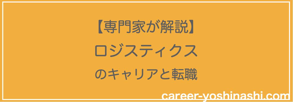 f:id:career-yoshinashi:20210912160155p:plain