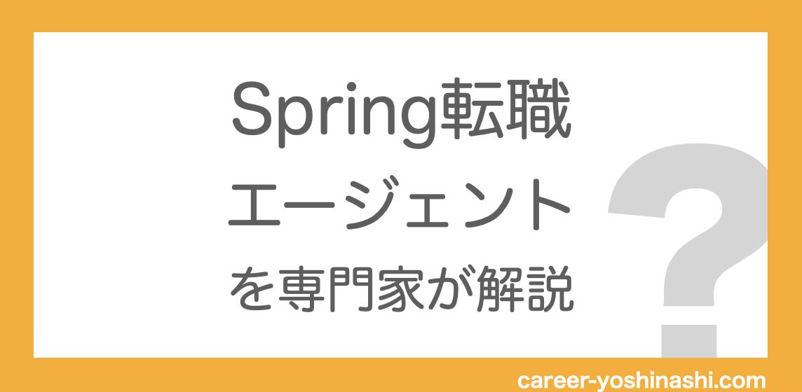 f:id:career-yoshinashi:20210913202612p:plain