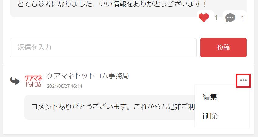 コメント編集