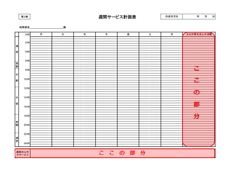 f:id:caremanecom:20210914125407p:plain