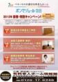 ボンセジュール羽田 東京大田区介護付き有料老人ホーム