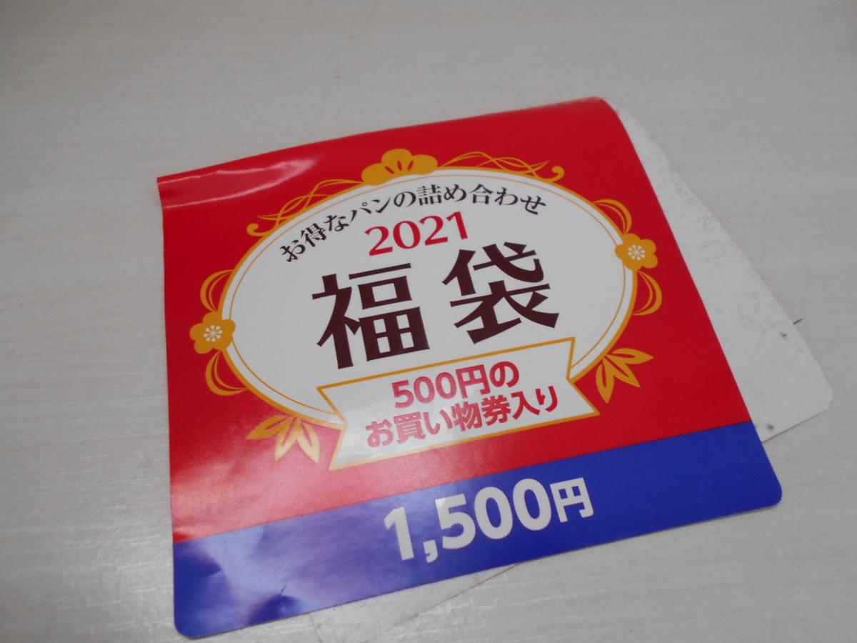 f:id:carettacaretta:20210102220838j:plain
