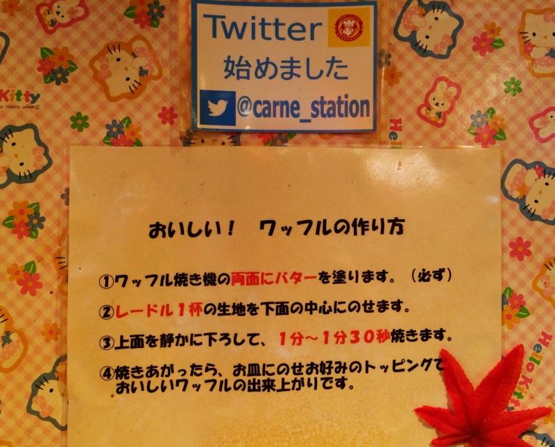 f:id:carne_station:20131019164418j:plain
