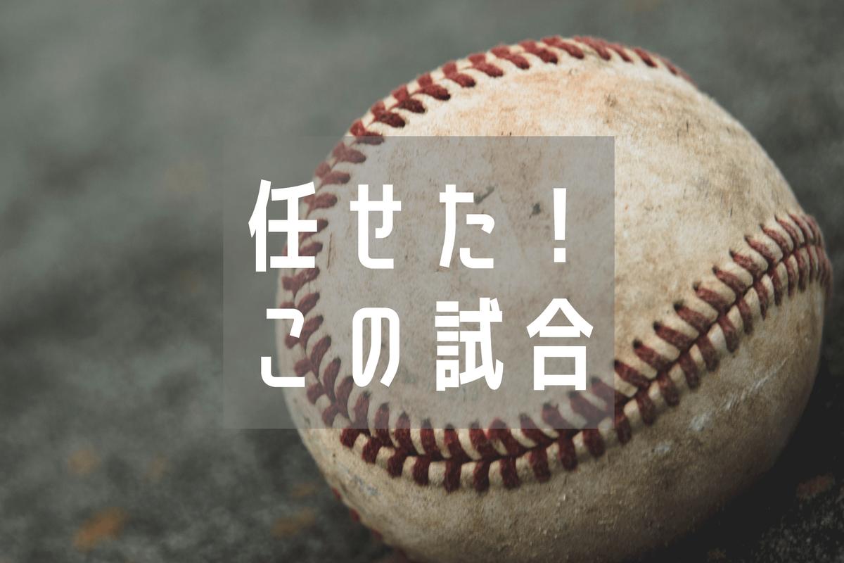 f:id:carp-toyo:20191212123355p:plain