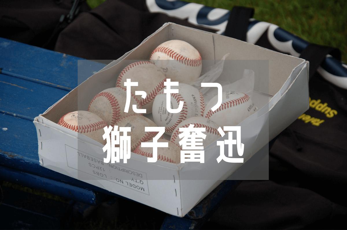 f:id:carp-toyo:20191214174142p:plain