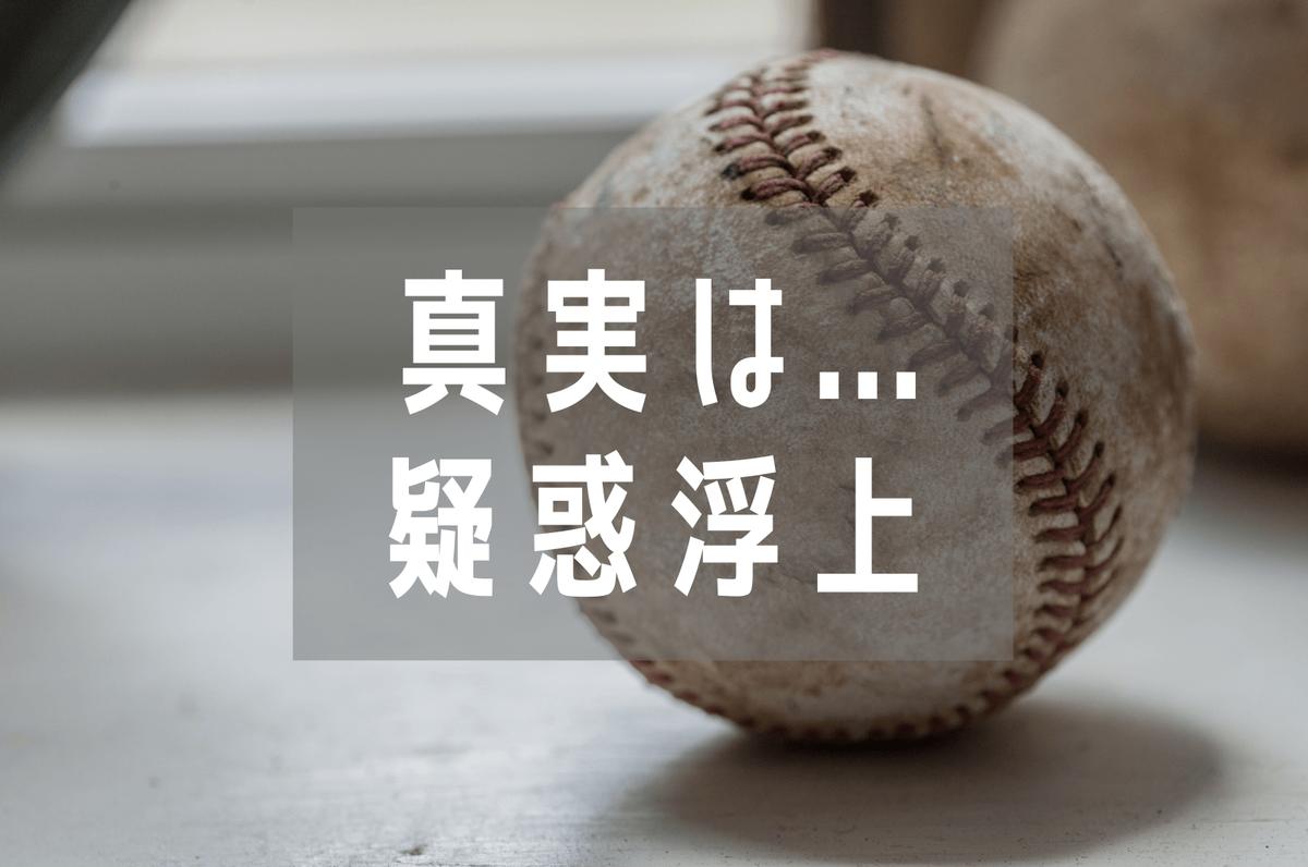 f:id:carp-toyo:20191214222025p:plain