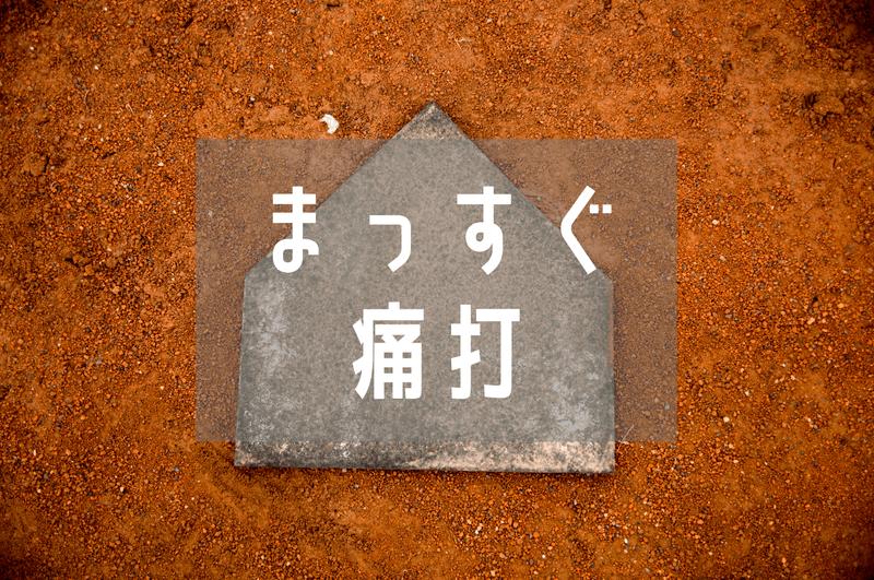 f:id:carp-toyo:20191215112830p:plain