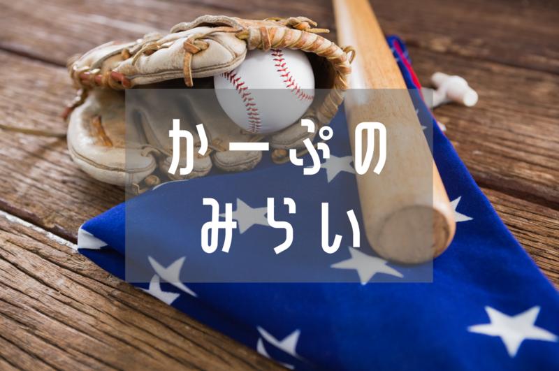 f:id:carp-toyo:20191215115140p:plain