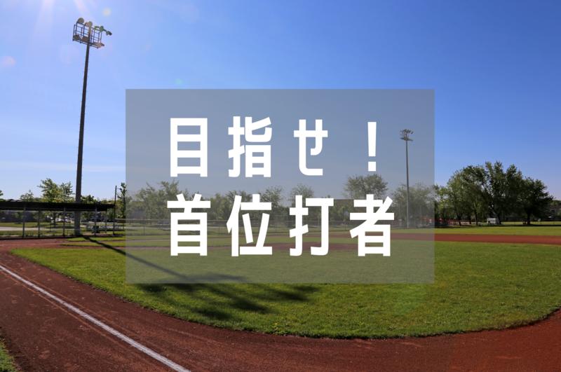 f:id:carp-toyo:20191215123505p:plain