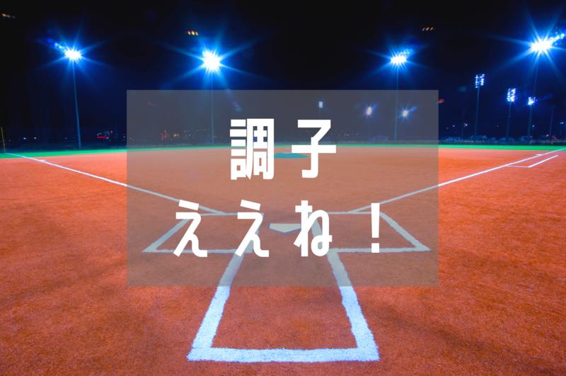 f:id:carp-toyo:20191215124309p:plain